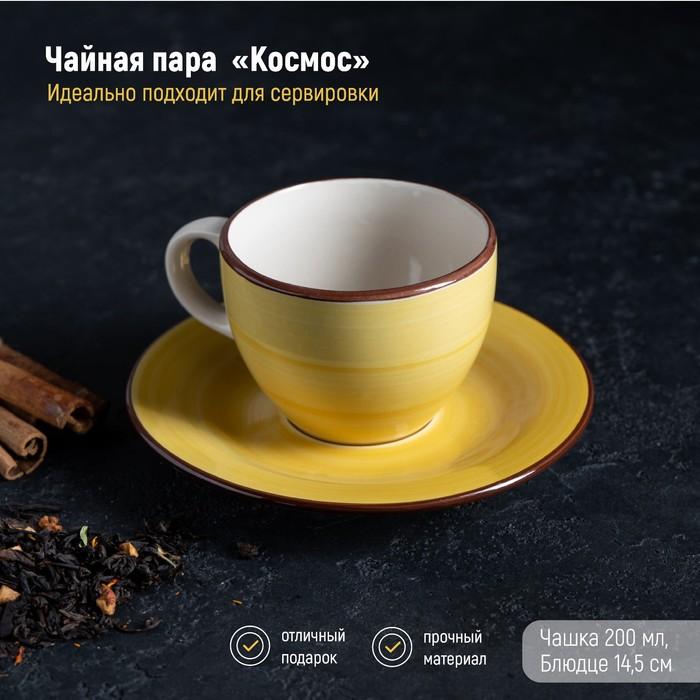 "Tea pair ""Guppy"" Cup 220 ml, saucer"