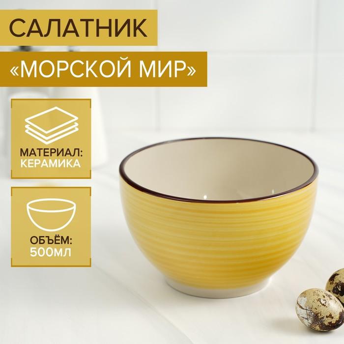 Guppy salad bowl 500 ml, 14 cm