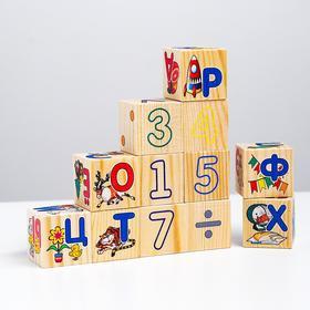 Большой набор кубиков. Азбука. Цифры, знаки (12 кубиков)