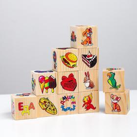 Большой набор кубиков. Ассоциации на кубиках №1 (12 кубиков)