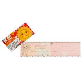 Приглашение на день рождения 'Солнце' открытки, УФ лак Ош