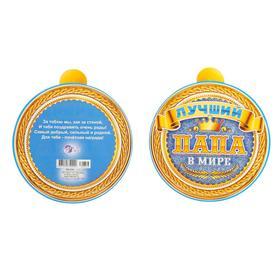 """Медаль """"Лучший папа в мире"""" синяя, 104х105"""