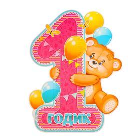 """Плакат """"1 Годик"""" медведь, 595x450"""