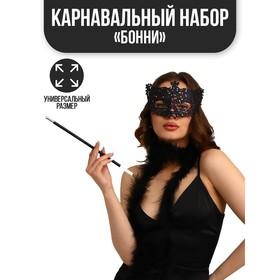 Карнавальный набор «Бонни» маска, мундштук, боа