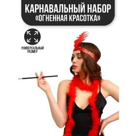 Карнавальный набор «Огненная красотка» повязка на голову, боа, мундштук