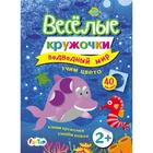 Книга. Весёлые кружочки - Подводный мир с наклейками