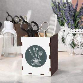 """Stand for hairdressing accessories 10.5*8cm """" Barber shop"""""""