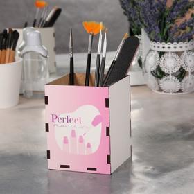 Подставка «Perfect» для маникюрных/косметических принадлежностей, 8 × 8 × 10,5 см