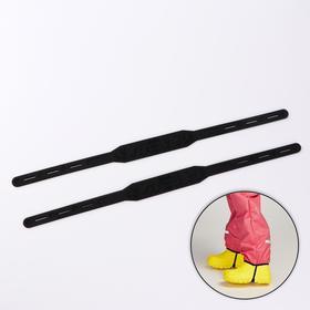 Штрипки, 26,5 см, 2 шт, цвет чёрный
