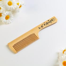 "Wooden comb ""March 8"""