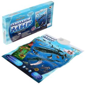 Электронный звуковой плакат «Подводный мир»