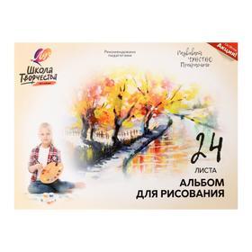 Альбом для рисования А4, 24 листов на скрепке «Луч» Сквер, блок офсет 100 г/м2