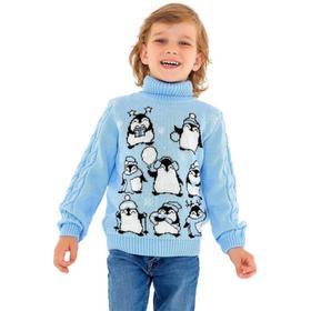 Свитер детский «Пингвины», цвет голубой, рост 98-104 см