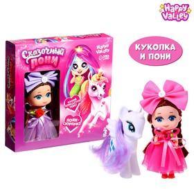 Кукла с пони «Сказочный пони», цвет фиолетовый, МИКС