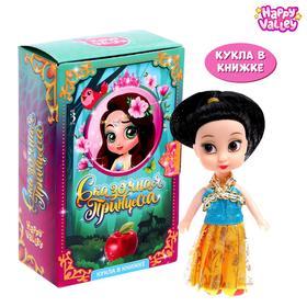 Кукла в книжке «Сказочная принцесса - Белоснежка»