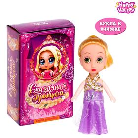 Кукла в книжке «Сказочная принцесса - Рапунцель»