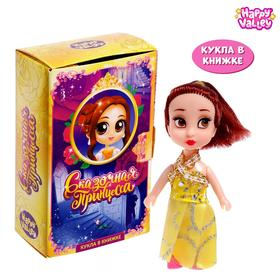 Кукла в книжке «Сказочная принцесса - Белль»