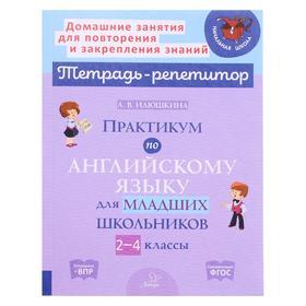 Практикум по английскому языку для младших школьников 2-4 классы 153537