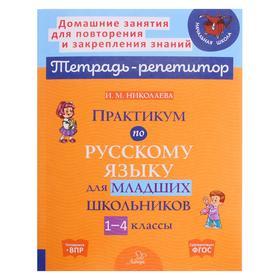 Практикум по русскому языку для младших школьников 1-4 классы 153538