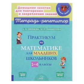 Практикум по математике для младших школьников 1-4 классы 153536