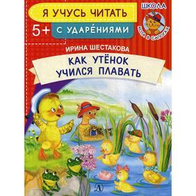 Я учусь читать. Как Утенок учился плавать. Шестакова И.Б.