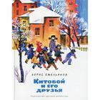 Китобой и его друзья: рассказы. Емельянов Б.А.