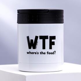 """Термос для еды """"WTF"""", 400 мл, сохраняет тепло 12 ч - фото 66814"""