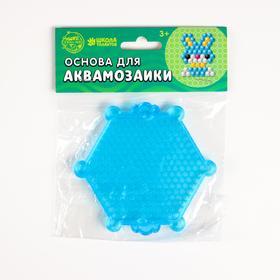 """Основа для аквамозаики """"Шестиугольник"""" набор 2 шт, размер 1 шт: 10,5 × 10,5 × 0,2 см"""
