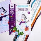 "Cross stitch ""Snowman in a scarf"" 14*10 cm"