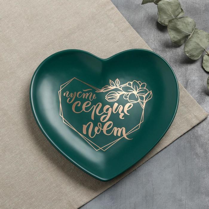 Тарелка матовая «Пусть сердце поёт», темно-зелёная, 19 х 18 см - фото 349238
