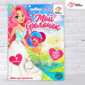 "Set for creativity "" Decorating keychain: Princess»"