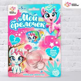 "Set for creativity "" Decorating keychain: pony»"