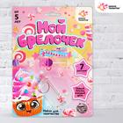 "Set for creativity "" Decorating keychain: pirozhenki»"