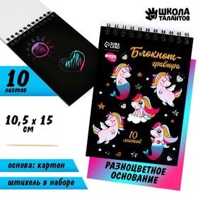 Блокнот-гравюра Unicorn world, 10 листов, штихель