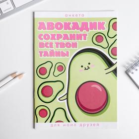 """Анкета для девочек """"Авокадик сохранит все твои тайны"""", А5, 16 листов"""