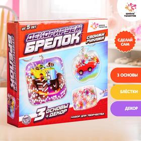 SCHOOL of TALENTS Set for creativity Decorate keychains, 3 PCs cars