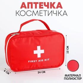 Косметичка дорожная First Aid, цвет красный