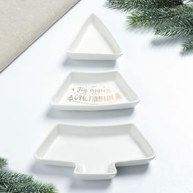 Менажница «Год будет счастливым», белая, 16,5 см