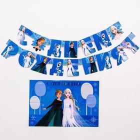 """Набор гирлянда на люверсах с плакатом """"С Днем Рождения"""", Холодное сердце"""