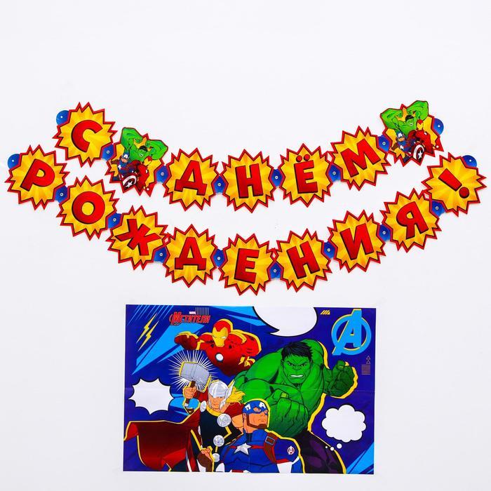 """Набор гирлянда на люверсах с плакатом """"С Днем Рождения"""", Мстители"""