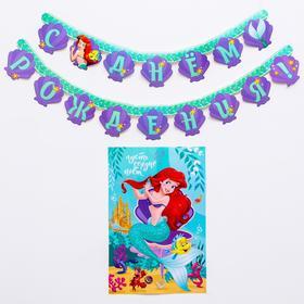 """Набор гирлянда на люверсах с плакатом """"С Днем Рождения"""", Ариэль: Принцессы"""