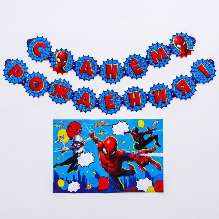 """Набор гирлянда на люверсах с плакатом """"С Днем Рождения"""", Человек-Паук"""