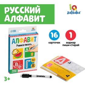 Набор пиши-стирай «Русский алфавит»