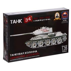 Сборная модель «Танк Т-34-85 Д-5Т Дм. Донской»