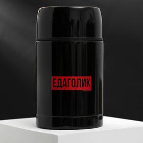 """Термос для еды """"Едаголик"""", 800 мл, сохраняет тепло 12 ч"""