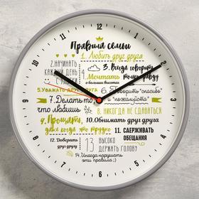 """Часы настенные """"Правила семьи"""", плавный ход, d=30.5 см"""