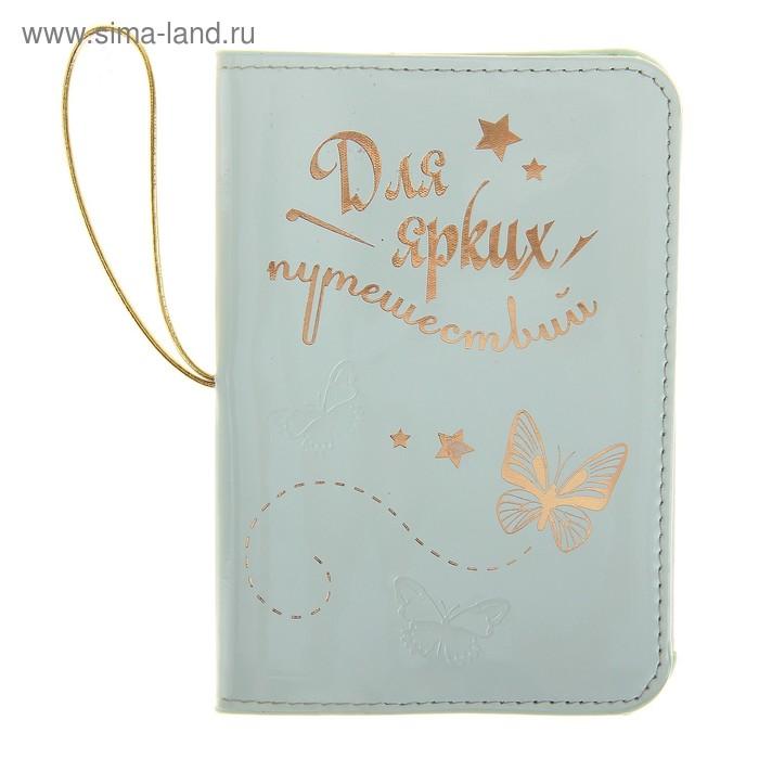 """Обложка для паспорта """"Для ярких путешествий"""""""
