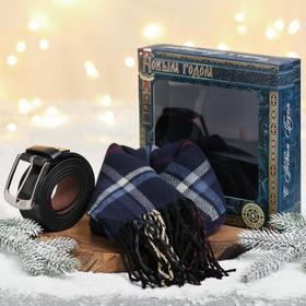 """Подарочный набор """"Счастья и Благополучия!"""", мужской шарф и ремень"""