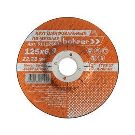 Круг шлифовальный (обдирочный) Bohrer 51112560, 125х6х22.2 мм, T27 A24R-BF