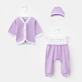 Комплект «Горох» для новорождённых, цвет розовый, рост 62 см
